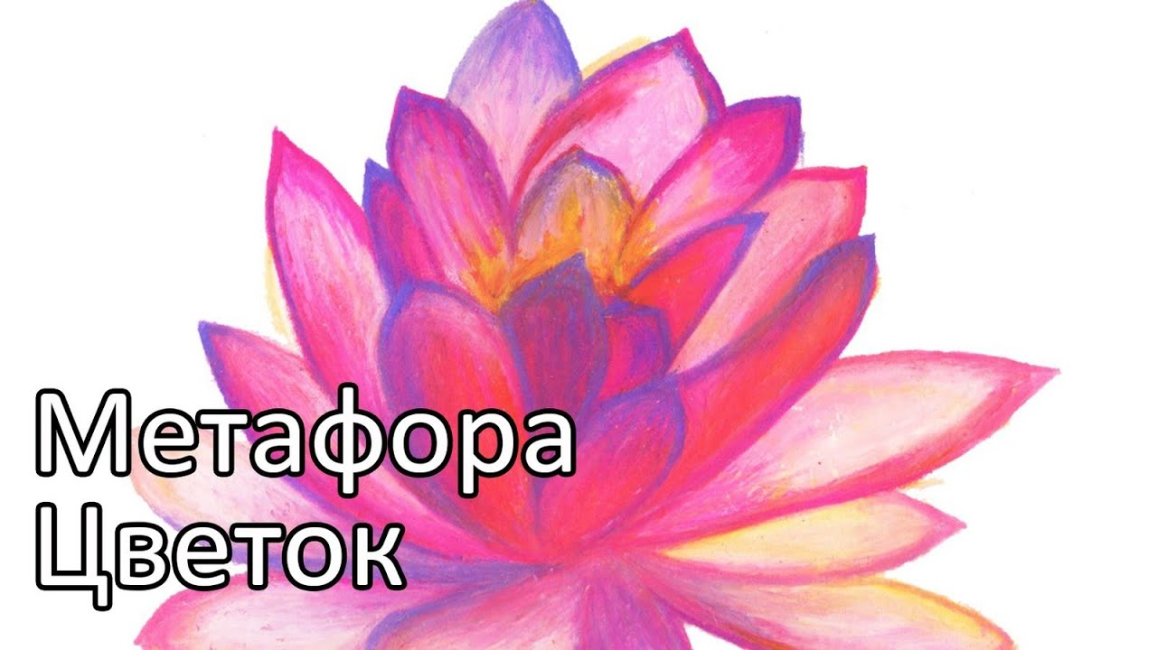 Работа горя Доп 1. Метафора Цветок