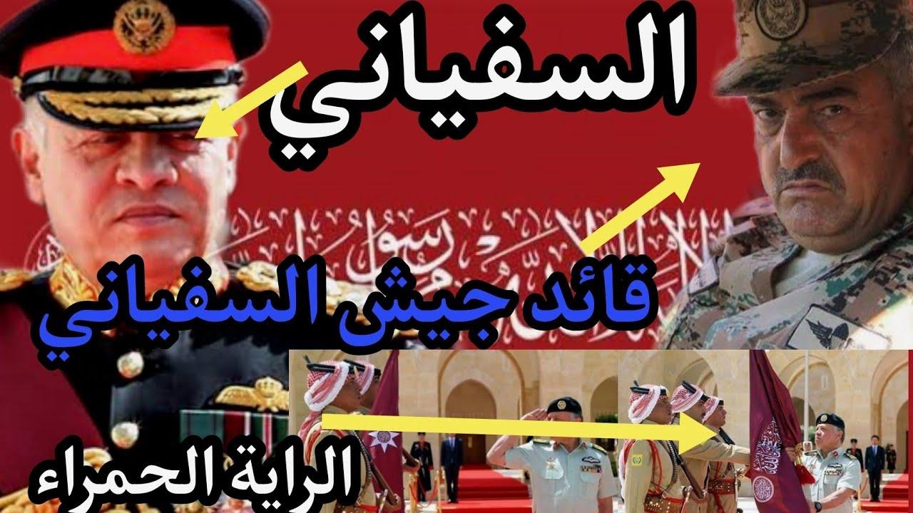 زلزال الشام وظهور السفياني ملك الأردن عبدالله الثاني الذي يسيطر على الشام ويحارب المهدي المنتظر