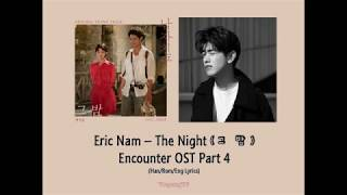 The night (그 밤) by eric nam - encounter ost part 4 (han-rom-eng lyric video)