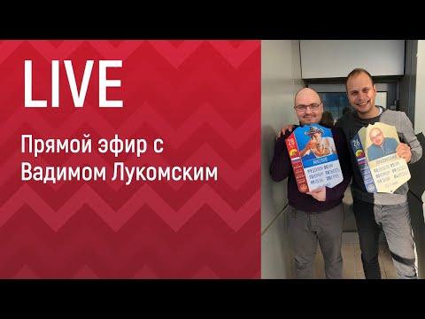 Асан вещает. Прямой эфир с Вадимом Лукомским. Как изменится футбол после коронавируса
