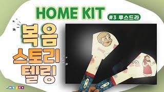 미취학 Home Kit  복음 스토리텔링