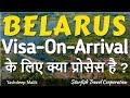 Visa On Arrival Process of Belarus (India Citizens)