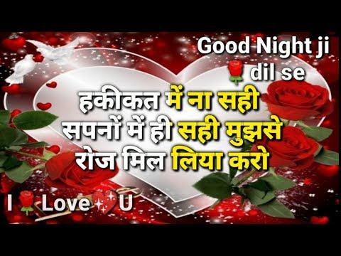 Good Night💖 Romantic Video Status💖l Love You Status💕 Good Night Love Status💓romantic Song💗goodn