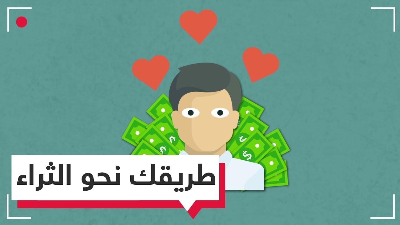 كيف تصبح غنيا بدون راس مال طريقك الى الثراء ببساطة