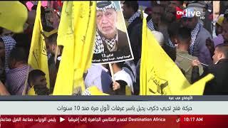 حركة فتح تحيي ذكرى رحيل ياسر عرفات لأول مرة منذ 10 سنوات