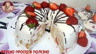 """Торт за 5 минут Без Выпечки """"Наслаждение"""". Обалденный Творожный Торт с Клубникой"""
