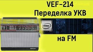Приемник VEF 214  Ремонт своими руками  Перестройка с УКВ на FM
