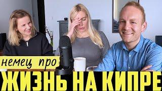 Почему немец переехал жить на Кипр Мигранты налоги менталитет russian girlfriend