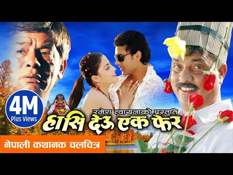 हाँसीदेउ एकफेर  - HASI DEU EK PHERA - Hari Bansha, Madan Kkrishana -New Nepali Movie 2016