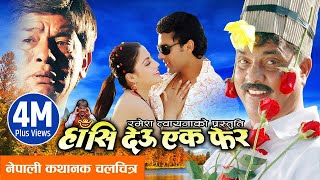 "New Nepali Movie 2016 Full Movie - ""HASI DEU EK PHERA"" 
