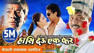Nepali Movie – Hansi Deu Ek Phera
