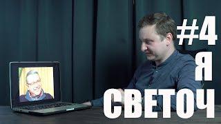 Я Светоч #4 | Лига плохих шуток с Петросяном, вызов отряду Путина