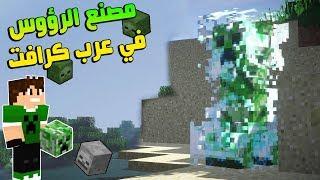 عرب كرافت #21 بناء مصنع رؤوس الوحوش + لعبه القوة !!