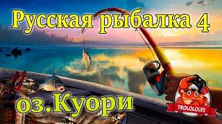 Русская рыбалка 4 оз Куори