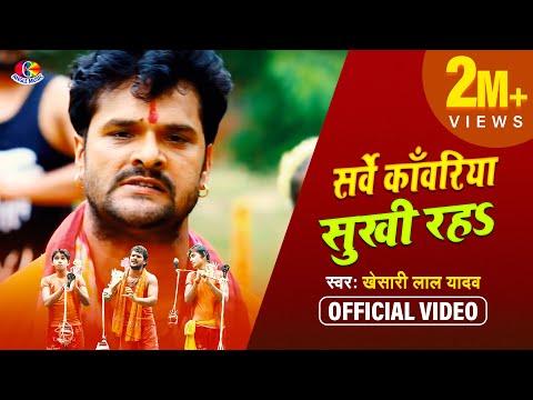 Sarvey Kanwariya Sukhi Rah | Bam Bam Boli | Keshari Lal Yadav