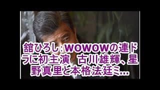 舘ひろし:WOWOWの連ドラに初主演 古川雄輝、星野真里と本格法廷ミ…