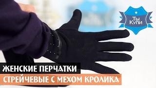 Женские стрейчевые черные перчатки на утеплителе мех кролика купить в Украине. Обзор(, 2017-02-16T21:47:27.000Z)
