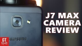 Samsung Galaxy J7 Max Camera Review: Good Enough? (Hindi- हिन्दी)
