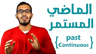 5- شرح زمن الماضي المستمر في اللغه الانجليزيه Past Continuous tense
