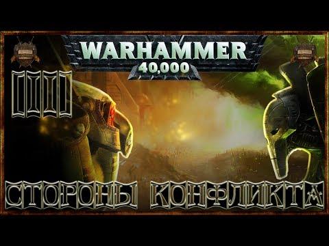 [Warhammer 40000 - 2] О Вселенной: Стороны конфликта