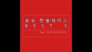 중국 핫플레이스 BEST 5
