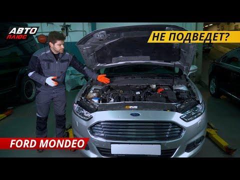 Какие проблемы у Ford Mondeo 5? | Подержанные автомобили