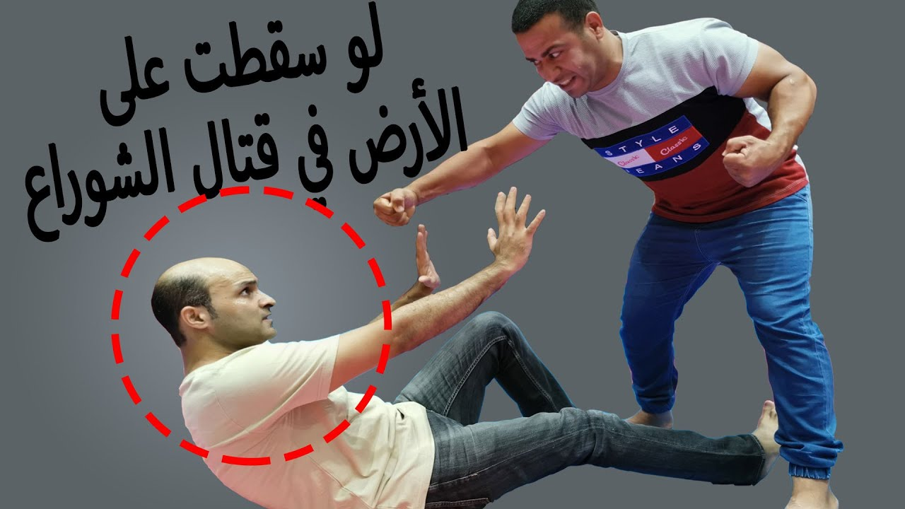 كيف اتصرف لو سقطت على الارض في قتال الشوراع  surviving street fight after falling on ground
