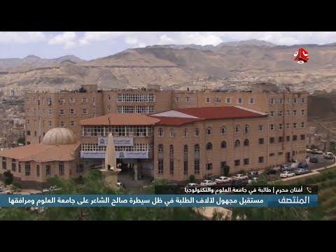 أبرز التأثيرات على طلاب جامعة العلوم والتكنولوجيا بعد سيطرة الحوثي عليها