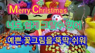 🎄너도 예쁜 꽃그림 그릴수 있어 꽃보다 다육이 핀으로 초간다 꽃그림 그리기🎄☃메리 크리스마스 Merry Christmas Happy New Year