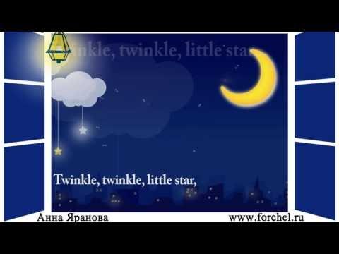 Twinlke, twinkle, little star (karaoke). Английские песни для детей. Наше всё!