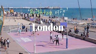 1년만에 떠난 첫 영국 근교 Brighton 여행(ft…