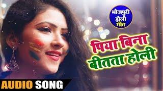 Duja Ujjawal 2019(New) Bhojpuri Holi Song | पिया बिना बीतता होली