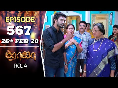 ROJA Serial | Episode 567 | 26th Feb 2020 | Priyanka | SibbuSuryan | SunTV Serial |Saregama TVShows