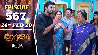 ROJA Serial | Episode 567 | 26th Feb 2020 | Priyanka | SibbuSuryan | SunTV Serial |Saregama TVShows