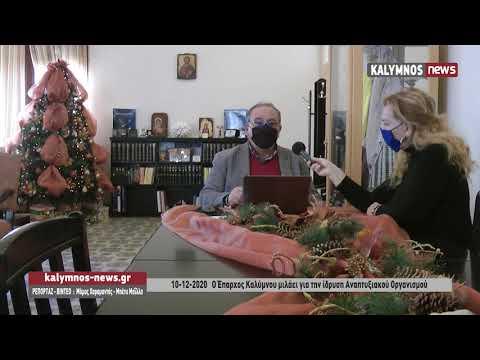 10-12-2020 Ο Έπαρχος Καλύμνου μιλάει για την ίδρυση Αναπτυξιακού Οργανισμού
