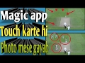Magic app touch and remove any object 😁😁 | I Tech | amazing objects removed technology