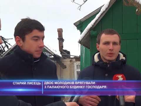 Двоє молодиків врятували з палаючого будинку господаря