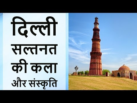 कला और संस्कृति - Delhi Sultanate - दिल्ली सल्तनत Art and culture for UPSC History GS and Optional