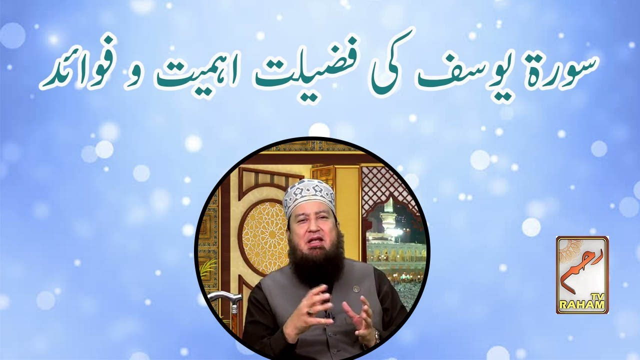 BENEFITS and VIRTUES of Surah Yusuf