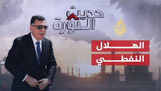 حديث الثورة-إدارة موارد النفط في ليبيا