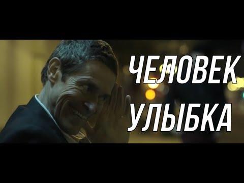 Короткометражный фильм Человек-Улыбка РУССКАЯ ОЗВУЧКА