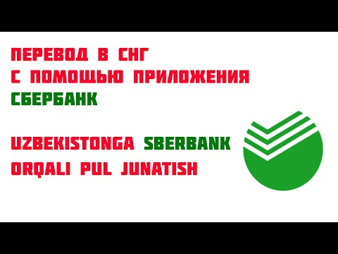 Перевод в СНГ с помощью приложения СБЕРБАНК.  Uzbekistonga SBERBANK orqali pul junatish