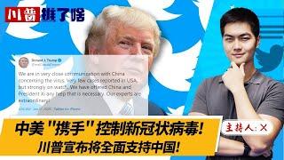 """中美 """"密切沟通"""" 控制冠状病毒! 川普宣布全面支持中国! 《总统推了啥》  2020.01.27 第16期"""