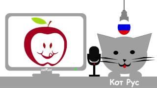 Кот Рус - А я яблоки ела