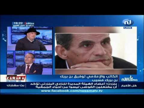 توفيق بن بريك  : محمد الصغير أولاد حمد ملك الشعر في البلاد