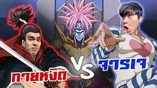 กายหงิด VS จารเจ แข่งกันตีบอสโบรอส   One Punch Man