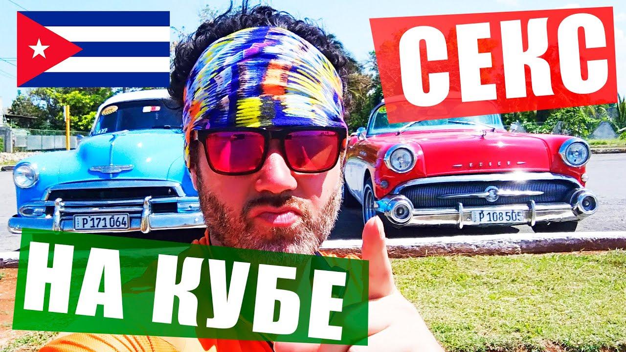 Секс на кубе | Куба | Гавана видео | Гавана город