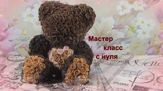 МАСТЕР-КЛАСС МИШКА ИЗ РОЗ своими руками с нуля!ОСНОВА и РОЗЫ как сделать\ teddy bear of roses