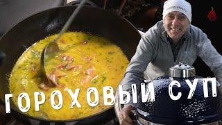 Новогодний музыкальный суп рецепты горохового супа с копчённым мясом