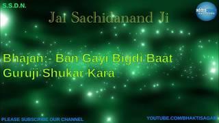 Ban Gayi Bigdi Baat Guruji Shukar Kara   SSDN Bhajan   Shree Anandpur Bhajan